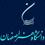 دانشگاه هنر اصفهان